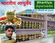 DEV SIR AYURVEDA